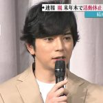 嵐・松潤、国民的アイドルグループの主要メンバーとも付き合っていた?!元カノが「暴露本」出版か
