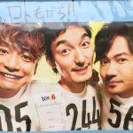 SMAP解散で慎吾、草彅、吾郎が失ったものwwwwwwwww