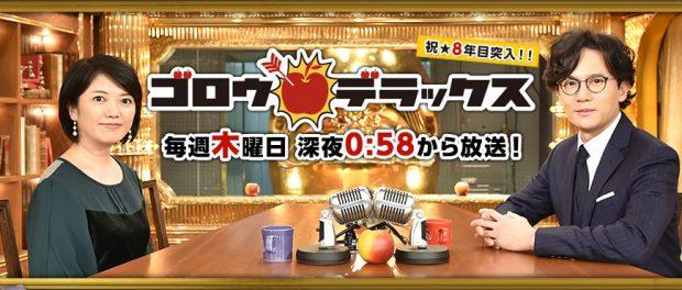 稲垣吾郎「ゴロウ・デラックス」今春終了 元SMAP3人、遂にテレビから消える