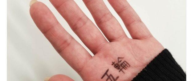 東京五輪公式ツイッターがアリアナ・グランデのタトゥーをディスるクソリプを送り炎上wwwwww