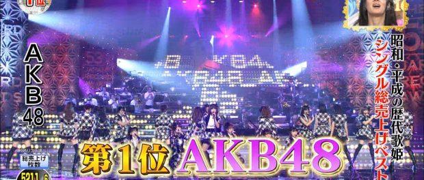 TBS 歌のゴールデンヒット「昭和・平成のNo.1歌姫はAKB48!!」 ←批判殺到wwwwwww