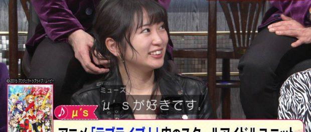 志田未来「ラブライブはμ'sだけ!それ以外は認めない!」 → アニヲタ激怒