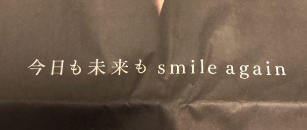 嵐の新聞広告にアラシック感動の涙が止まらない!!!