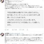 「嘘ばかり」 山口真帆、松村匠取締役の会見にリアルタイムで猛反論!