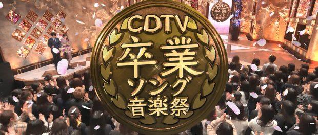 「CDTV卒業ソング音楽祭2019」タイムテーブル ※放送中リアルタイム更新
