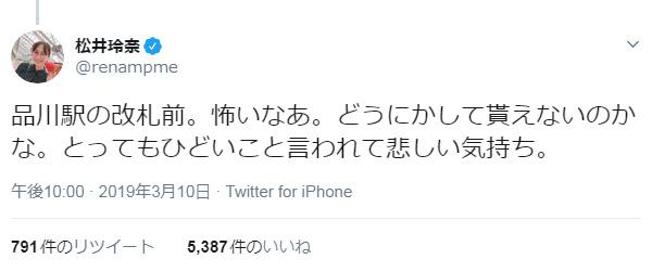 【悲報】松井玲奈さん、品川駅で暴言を吐かれ傷つく 何があったんだよ?