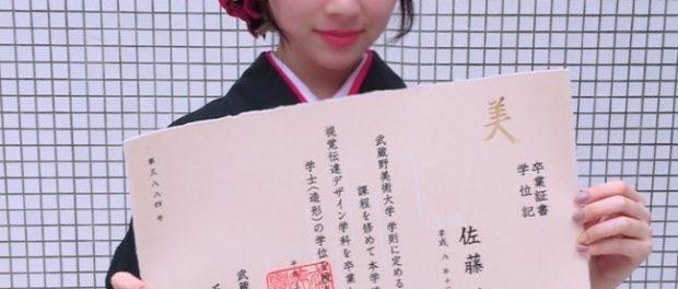 欅坂の佐藤詩織さん、倍率10倍超の武蔵野美大難関学部をストレートで卒業する優等生だった!