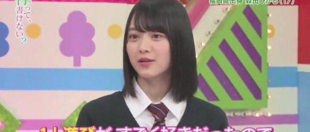 欅坂46の新メンバー・森田ひかるちゃん、新垣結衣や広瀬すずが霞むレベルwwwwww