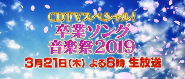 「CDTV卒業ソング音楽祭2019」放送決定!出演者・歌う曲・タイムテーブルなどまとめ(動画あり)