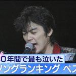Mステで発表された平成で最も泣いた卒業ソングランキングがこちら(動画あり)