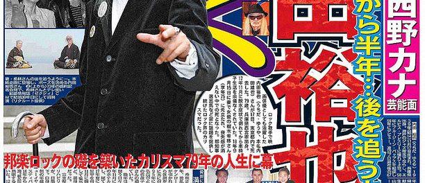 死去した内田裕也、オムライスを食べた夜に病状急変していた ←ファ?!?!なんやこのニュース