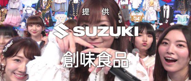 【悲報】NGT荻野由佳&中井りか、Mステに出るもカメラに抜かれず居なかったことにされる(動画あり)
