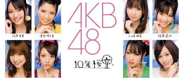 「10年桜」からちょうど10年後に前田敦子が子どもを産んだという事実