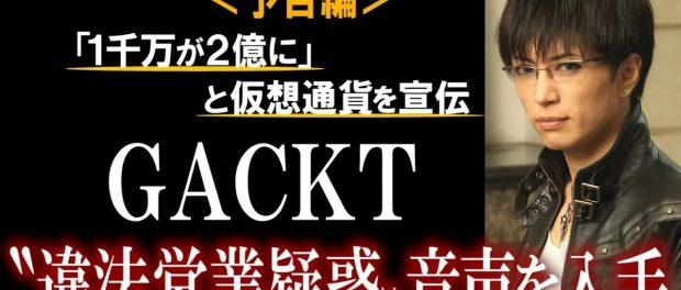 GACKT、仮想通貨「スピンドル」めぐり資金決済法違反の疑い 「翔んで埼玉」ピンチか