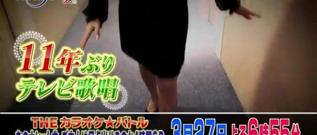 酒井法子、テレ東『THE カラオケ★バトル』で11年ぶり地上波歌唱 ←タイミング悪すぎて草