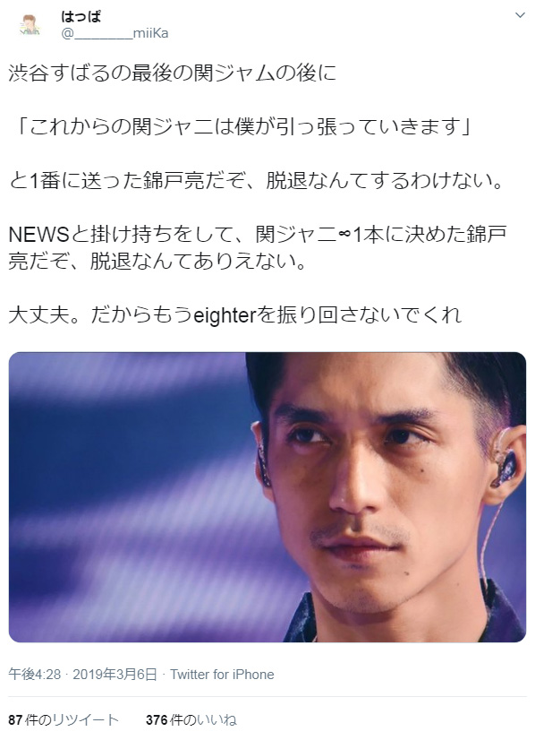 「渋谷すばるの最後の関ジャムの後に-「これからの関ジャ二は僕が引っ張っていきます」-と1番に送った錦戸亮だぞ、脱退なんてするわけない。-NEWSと掛け持ち_