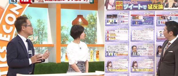 ミヤネ屋で1時間もNGT事件を大特集!!事件の再現VTRが怖すぎると話題(動画あり)