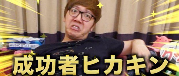 【悲報】HIKAKINさん、いきなり変なK-POPグループを宣伝してしまう