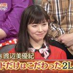 元NMB渡辺美優紀さん、東京で2LDKのマンションに住んでいると判明