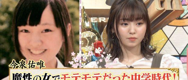 【悲報】欅坂オタクの民度の低さがニュースに…卒業した今泉佑唯を叩きまくる