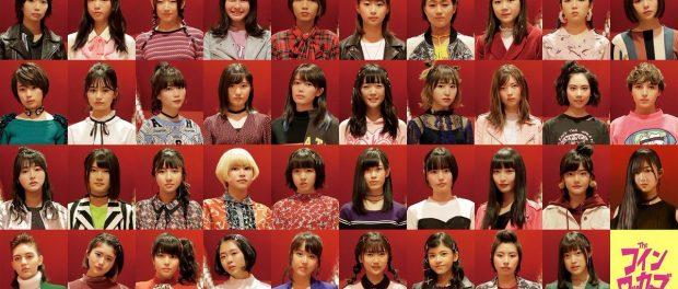 秋元プロデュースの39人組ガールズバンド「ザ・コインロッカーズ」、デビュー曲がいきなり日テレ連ドラ主題歌決定の快挙!