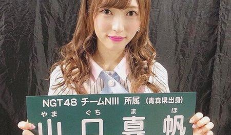 NGT48山口真帆、乃木坂46など坂道シリーズへの移籍も検討されていた!