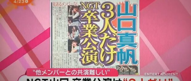 NGT山口真帆・長谷川玲奈・菅原りこの卒業公演は3人だけで行われる模様www