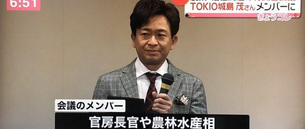 TOKIO城島茂、農業に詳しい有識者として国の官邸会議参加wwwww