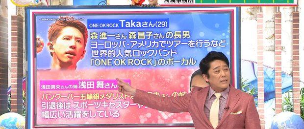 ワンオクファンの坂上忍、Takaの熱愛相手が浅田舞であることが不満だと口にし批判殺到wwwww(動画あり)