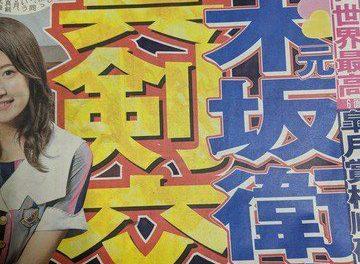 衛藤美彩、乃木坂卒業して12日で熱愛発覚wwww 「プロ野球ニュース」で西武・源田壮亮と出会い「今月から」真剣交際