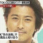 TOKIO山口メンバー、お相手の女子高生は「Rの法則」出演者wwwwwww ジャニーズは「謝罪し和解した」とコメント発表