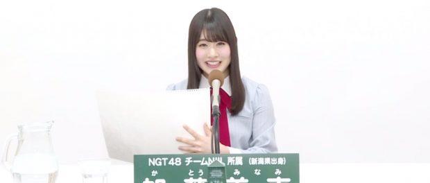 【悲報】NGT48加藤美南さん、激ヤセし生気を失う