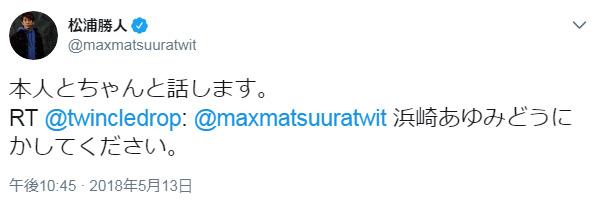 ファン「浜崎あゆみどうにかしてください」松浦「本人とちゃんと話します」