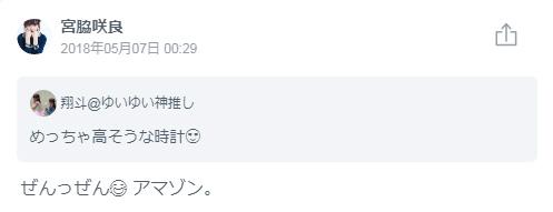 めっちゃ高そうな時計? 宮脇咲良:ぜんっぜん? アマゾン。