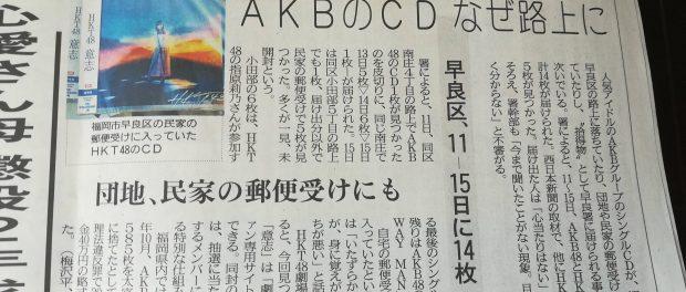 「ポスト開けるとAKBのCDが入っていた」 AKBとHKTのCDが「落し物」として警察に届けられる事案発生