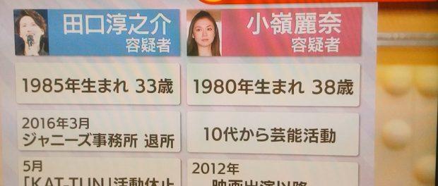 元ジャニ田口と一緒に逮捕された小嶺麗奈、ACの麻薬撲滅キャンペーンCMに出演していたwww(動画あり)