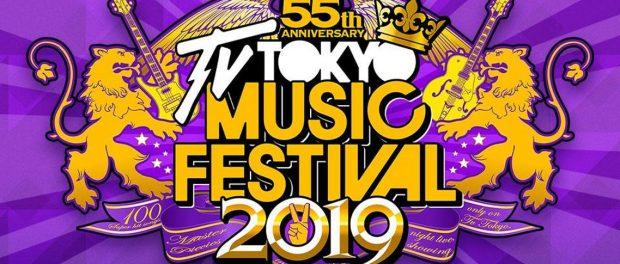AKB48、「テレ東音楽祭2019」出演メンバーからNGTを完全排除wwwww