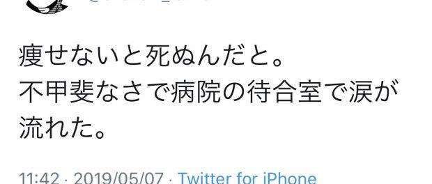【悲報】岡崎体育さん(29歳)、死の宣告をされる
