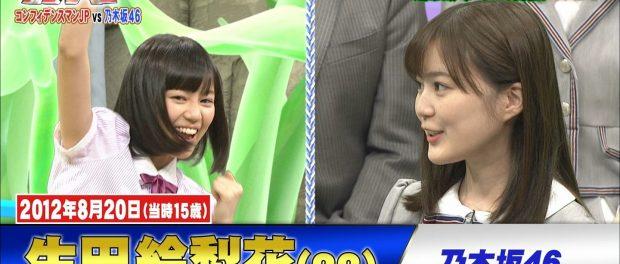 乃木坂46生田絵梨花、ネプリーグの出演が7年ぶりと判明!そんな前からやってたのか