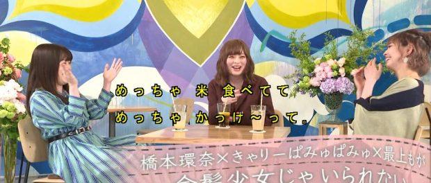 橋本環奈さん、ネットで中傷されても余裕「全然気にしないっすね」と米を食う