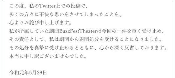 上原多香子の夫・コウカズヤ「ぷー太郎」になってしまう 炎上ツイート原因で劇団を退団処分