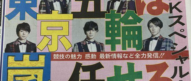 嵐、NHKの東京五輪メインナビゲーターに就任大決定 2020年まで活休が引き伸ばされた理由はやっぱり五輪絡みか