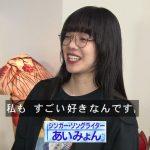 ワイ「はぇ~、あいみょんって武道館や横浜アリーナを満員にできるぐらい人気なんやな~」