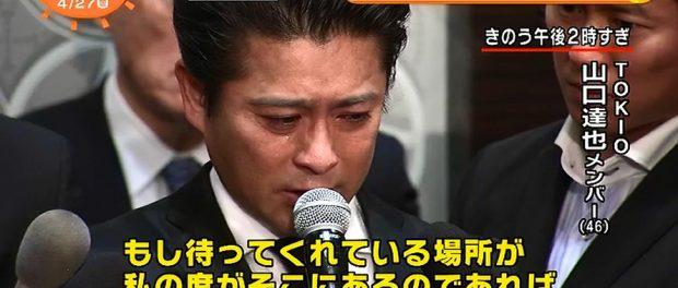 元TOKIO山口達也の元嫁のインスタが発見される 山口達也の息子の写真も顔出しで掲載