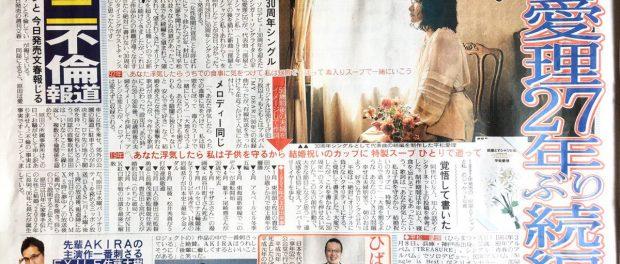 平松愛理「部屋とYシャツと私」続編制作決定! 今更すぎて草