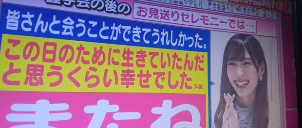 【悲報】ホリプロのドン和田アキ子が山口真帆に同情で荻野由佳ピンチwwwww