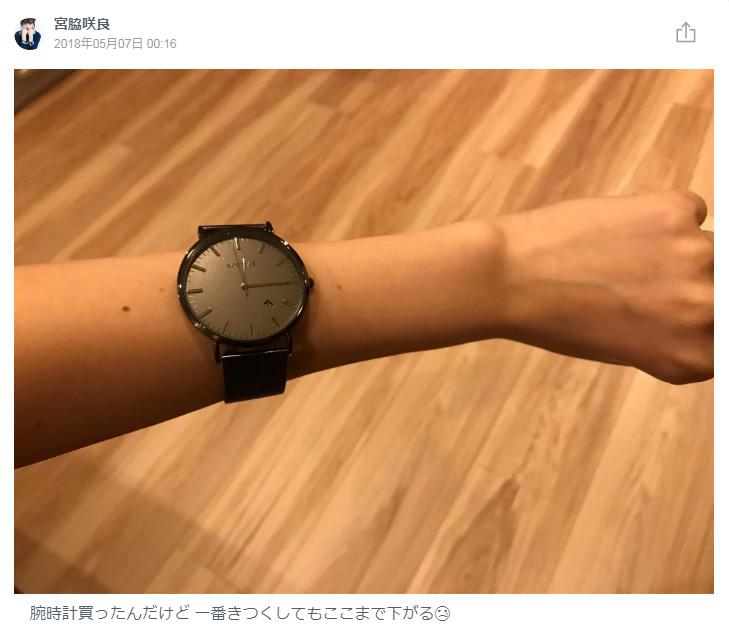 宮脇咲良 2018年05月07日 0016 腕時計買ったんだけど 一番きつくしてもここまで下がる