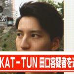 【速報】元KAT-TUNの田口淳之介と小嶺麗奈、カップルでマトリに逮捕されるwwwwwww