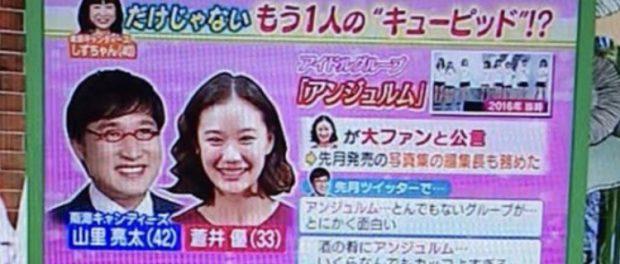 アンジュルム、山里亮太と蒼井優の結婚に便乗しトレンド入りすることに成功www