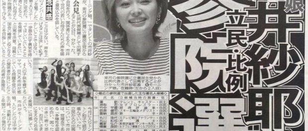 元モーニング娘。市井紗耶香、立憲民主党から参院選に出馬へwwww
